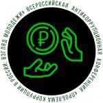 Всероссийская антикоррупционная конференция