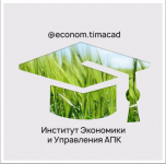 НФ ЭУиЦТ АПК - 2020