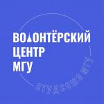 Волонтеры МГУ