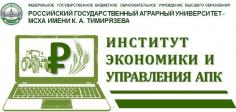 НФ ЭУиЦТ АПК - 2019